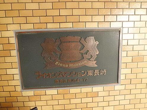 マンション(建物一部)-豊島区長崎4丁目 その他