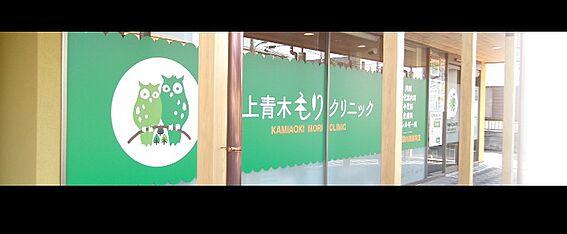 アパート-川口市上青木6丁目 上青木もりクリニック(154m)