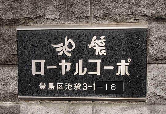 マンション(建物一部)-豊島区池袋3丁目 池袋ローヤルコーポ・ライズプランニング