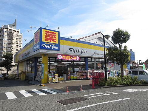 中古マンション-八王子市上柚木3丁目 ドラッグストアマツモトキヨシ南大沢店(299m)
