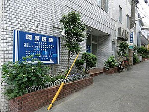 中古マンション-千代田区六番町 周辺環境:阿蘇医院