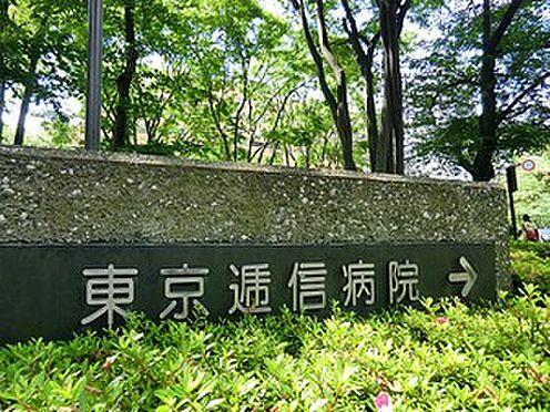 マンション(建物一部)-千代田区九段北4丁目 周辺環境:東京逓信病院