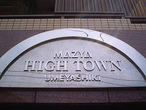 区分マンション-大田区大森中2丁目 ハイタウン梅屋敷・ライズプランニング