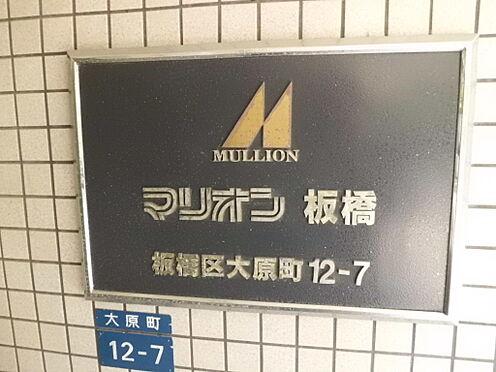 マンション(建物一部)-板橋区大原町 その他