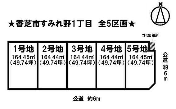 土地-香芝市すみれ野1丁目 区画図