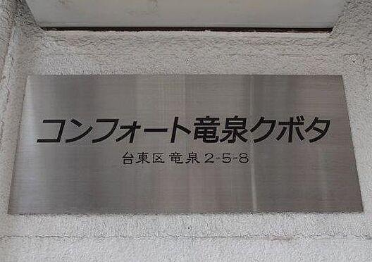マンション(建物全部)-台東区竜泉2丁目 コンフォート竜泉クボタ・収益不動産
