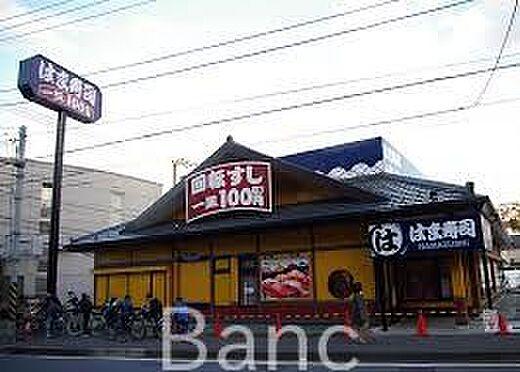 中古マンション-横浜市鶴見区上の宮2丁目 はま寿司横浜菊名店 徒歩12分。 920m
