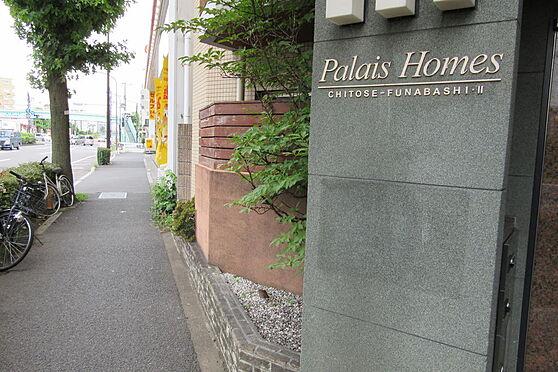マンション(建物一部)-世田谷区千歳台3丁目 現地東側前面道路