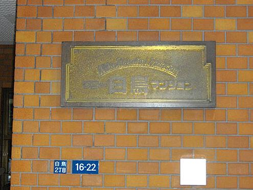 マンション(建物一部)-葛飾区白鳥2丁目 その他