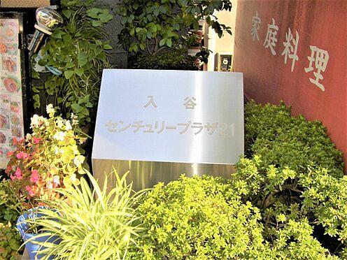 マンション(建物一部)-台東区入谷1丁目 マンションエンブレムです。