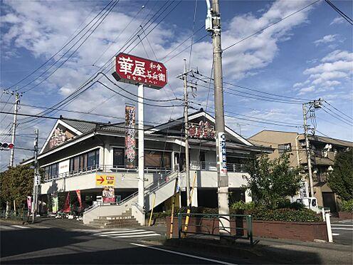 中古マンション-西東京市南町5丁目 華屋与兵衛花小金井店(2822m)