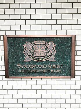 中古マンション-大阪市生野区新今里3丁目 その他