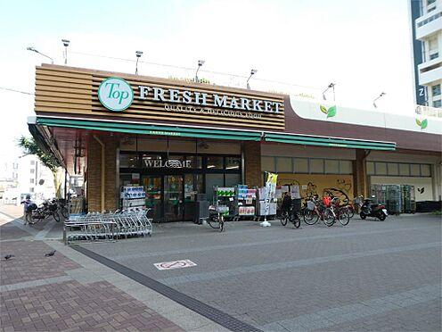 戸建賃貸-足立区大谷田1丁目 トップフレッシュマーケットいずみ大谷田店(200m)