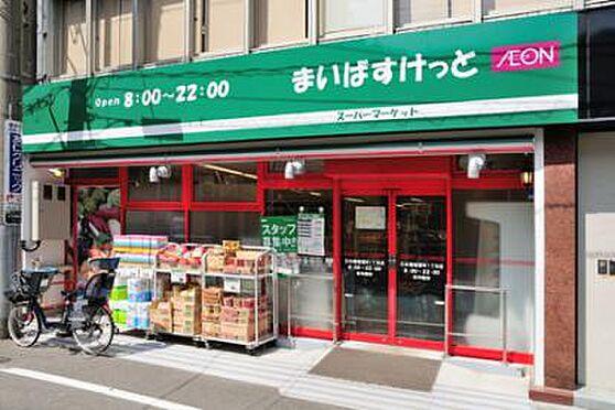 中古マンション-荒川区西日暮里6丁目 【スーパー】まいばすけっと 新三河島駅北店まで355m