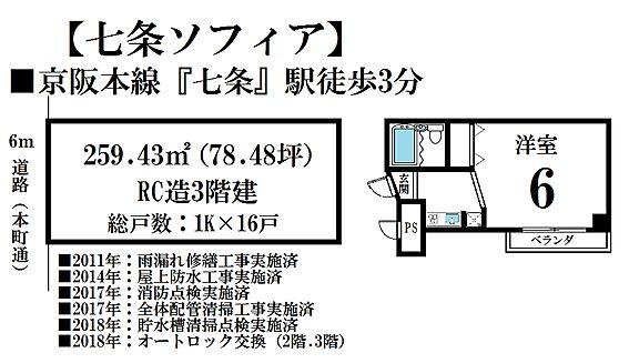 マンション(建物全部)-京都市東山区本町6丁目 間取り