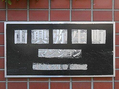 マンション(建物一部)-板橋区弥生町 その他