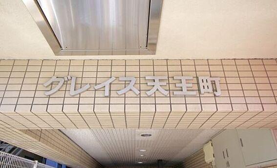 マンション(建物一部)-横浜市保土ケ谷区天王町1丁目 その他