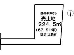 飯塚町 売土地