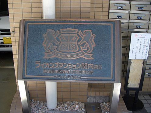 マンション(建物一部)-横浜市中区寿町1丁目 その他