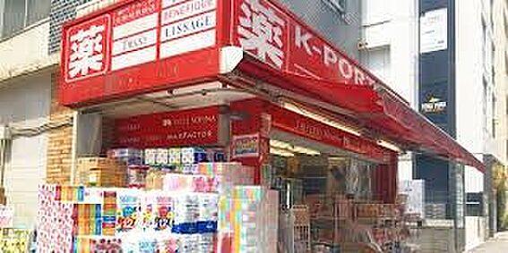 中古マンション-渋谷区恵比寿4丁目 K−PORT DRUG MART恵比寿東口店 徒歩4分。 300m