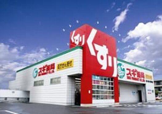 新築一戸建て-豊田市鴛鴨町中高根 スギドラッグ永覚店 450m(徒歩約6分)