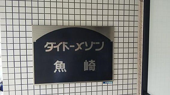 マンション(建物一部)-神戸市東灘区魚崎南町8丁目 その他