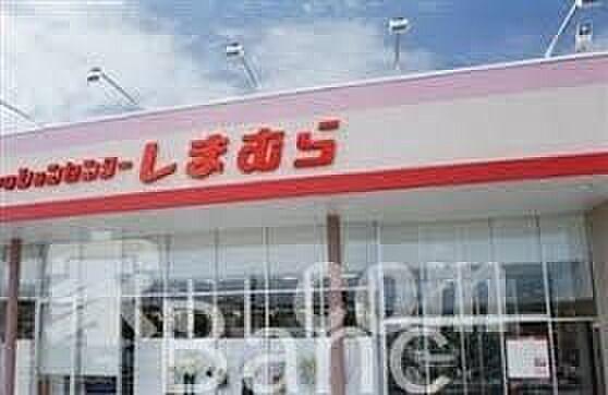 中古マンション-練馬区三原台3丁目 ファッションセンターしまむら土支田店 徒歩10分。 770m
