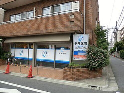 マンション(建物全部)-世田谷区下馬6丁目 周辺環境:今井医院