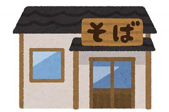 中古マンション-大田区山王4丁目 【そば・うどん】大村そば店まで280m