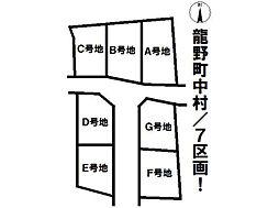 龍野町中村/7区画