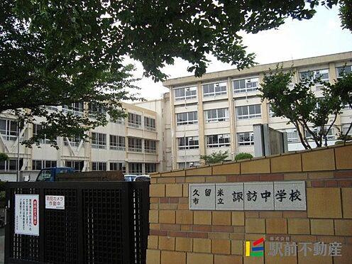 区分マンション-久留米市諏訪野町 諏訪中学校 校門