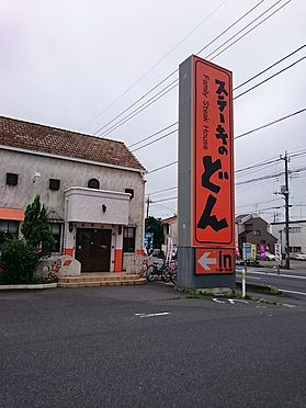 中古マンション-東松山市新宿町 周辺施設
