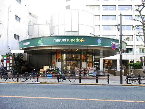 区分マンション-港区赤坂7丁目 マルエツプチ (赤坂店) 約300m