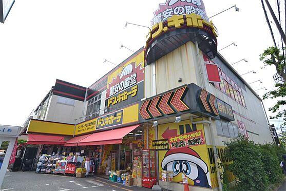 土地-世田谷区八幡山1丁目 ドン・キホーテ 環八世田谷店(1100m)