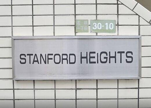 マンション(建物一部)-世田谷区若林1丁目 スタンフォード・ハイツ・ライズプランニング