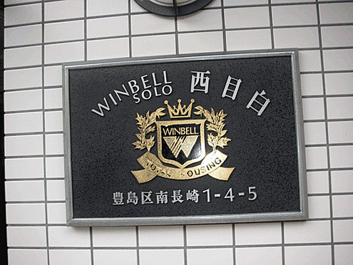 中古マンション-豊島区南長崎1丁目 その他