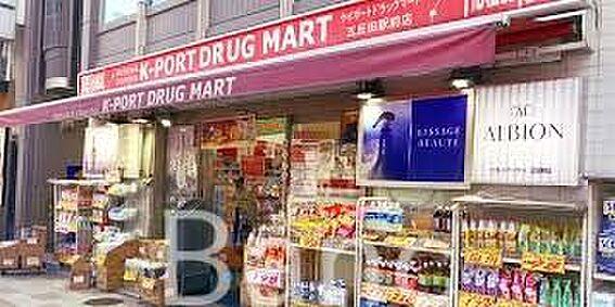 中古マンション-品川区上大崎3丁目 K−PORT DRUG MART五反田駅前店 徒歩9分。 660m