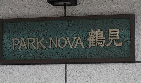 マンション(建物一部)-横浜市鶴見区鶴見中央5丁目 パーク・ノヴァ鶴見・ライズプランニング