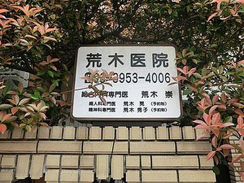 アパート-新宿区下落合2丁目 荒木医院
