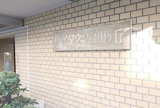 マンション(建物一部)-世田谷区奥沢3丁目 その他