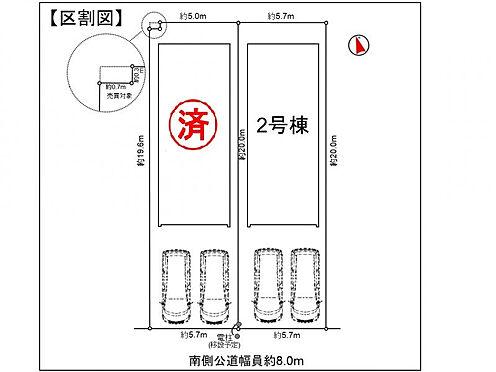 新築一戸建て-知多市にしの台1丁目 区割図