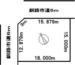 根室本線 釧路駅 バス25分 鶴野東中央下車 徒歩3分