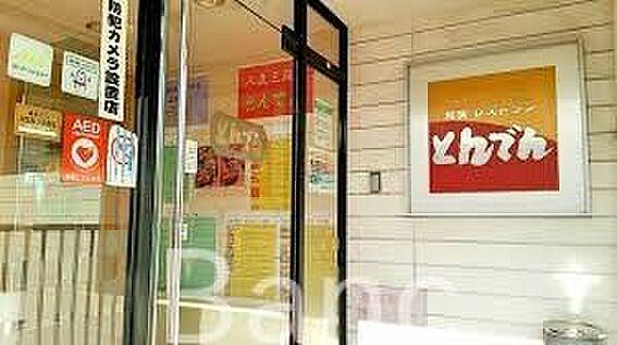 中古マンション-葛飾区東立石2丁目 和食レストランとんでん東立石店 徒歩3分。 230m