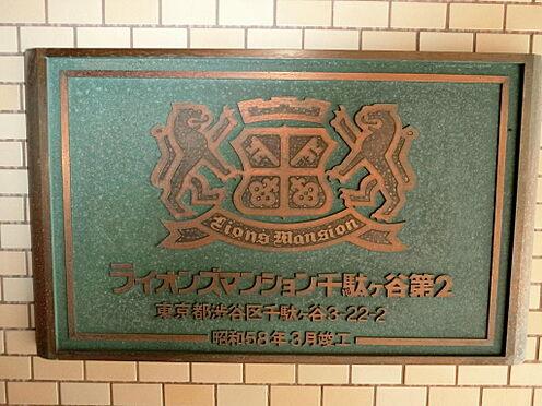 マンション(建物一部)-渋谷区千駄ヶ谷3丁目 トイレ