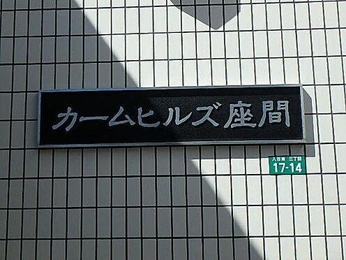 マンション(建物一部)-座間市入谷東3丁目 その他