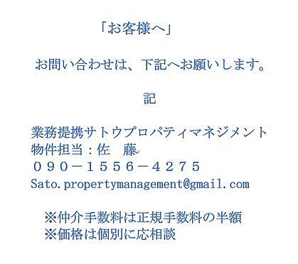 マンション(建物一部)-世田谷区深沢2丁目 お問い合わせ先、お気軽にご連絡下さい。