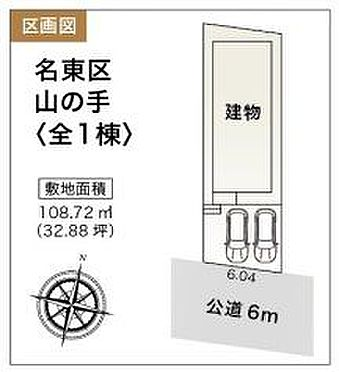 戸建賃貸-名古屋市名東区山の手3丁目 区画図