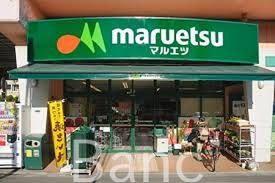 中古マンション-墨田区亀沢2丁目 マルエツ両国亀沢店 徒歩6分。 420m