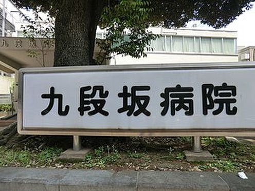 マンション(建物一部)-千代田区九段北4丁目 周辺環境:九段坂病院