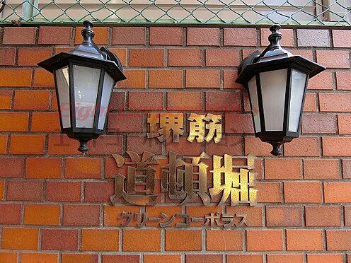 マンション(建物一部)-大阪市中央区島之内2丁目 外観